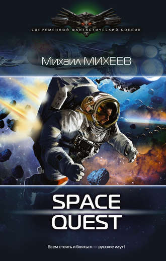 Михаил Михеев, Space Quest