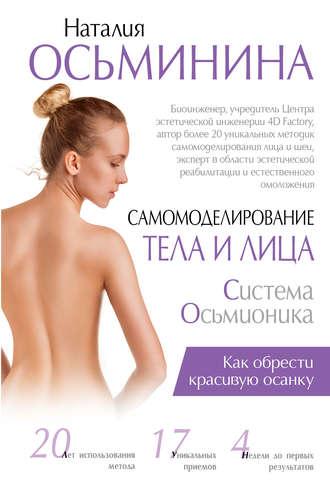 Наталия Осьминина, Самомоделирование тела и лица. Система Осьмионика. Как обрести красивую осанку