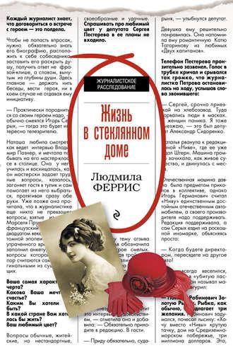 Людмила Феррис, Жизнь в стеклянном доме