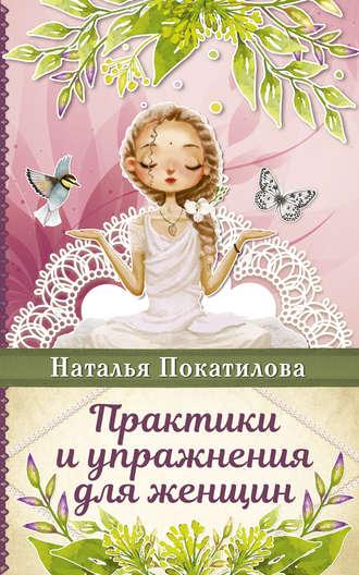 Наталья Покатилова, Практики и упражнения для женщин