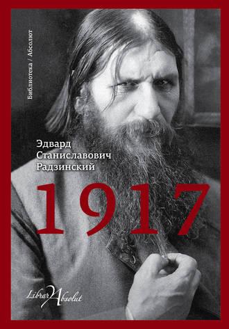 Эдвард Радзинский, 1917. Российская империя. Падение