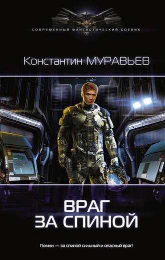 Константин Муравьёв, Враг за спиной