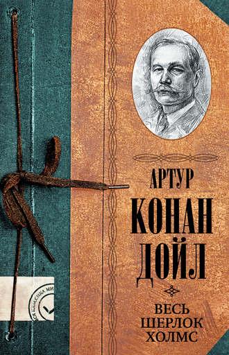 Артур Дойл, Джон Карр, Все приключения Шерлока Холмса