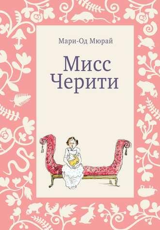 Мари-Од Мюрай, Мисс Черити