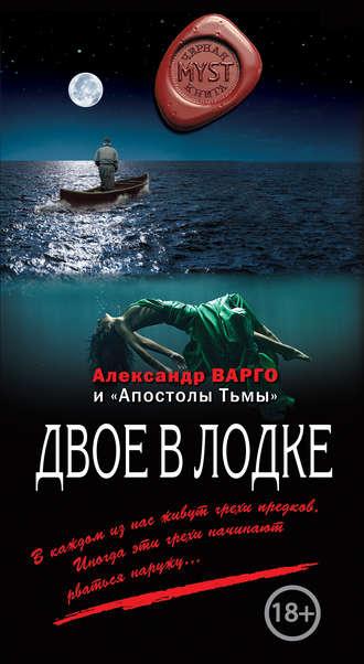 Александр Варго, Двое в лодке (сборник)