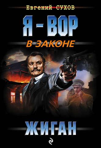 Евгений Сухов, Жиган