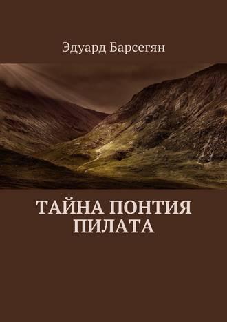 Эдуард Барсегян, Тайна Понтия Пилата