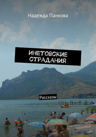 Надежда Панкова, Инетовские страдания. Рассказы
