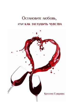 Кристина Сувернева, Остановите любовь, или как заглушить чувства