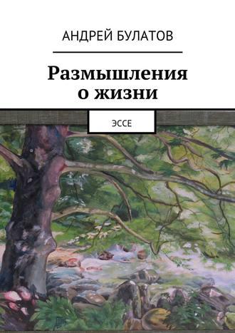 Андрей Булатов, Размышления ожизни. Эссе