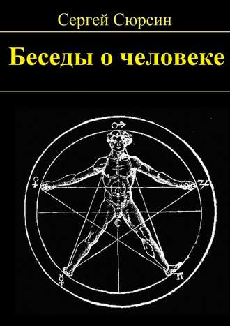 Сергей Сюрсин, Беседы о человеке