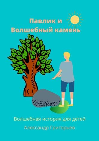 Александр Григорьев, Павлик иволшебный камень