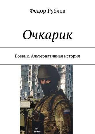 Федор Рублев, Очкарик. Боевик. Альтернативная история