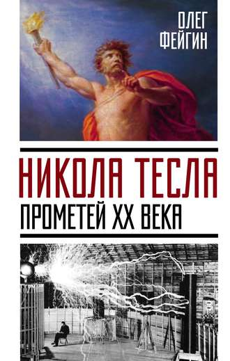 Олег Фейгин, Никола Тесла. Прометей ХХ века