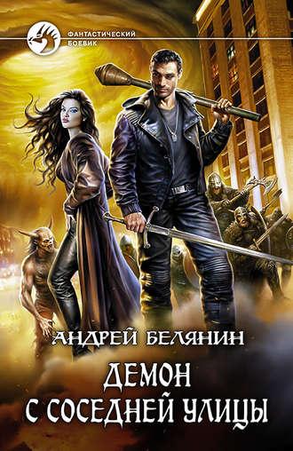Андрей Белянин, Демон с соседней улицы