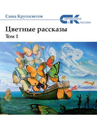 Саша Кругосветов, Цветные рассказы. Том 1