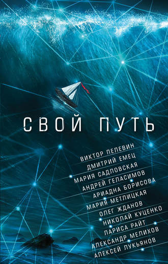 Виктор Пелевин, Мария Метлицкая, Свой путь (сборник)