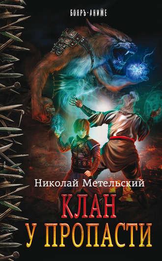 Николай Метельский, Клан у пропасти