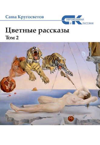Саша Кругосветов, Цветные рассказы. Том 2