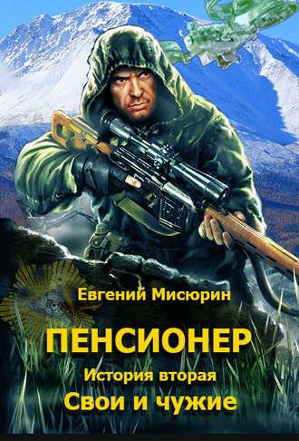 Евгений Мисюрин, Пенсионер. История вторая. Свои и чужие