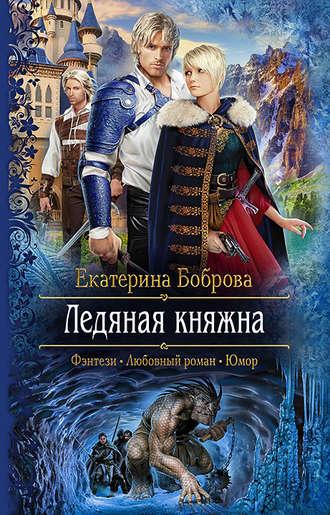 Екатерина Боброва, Ледяная княжна