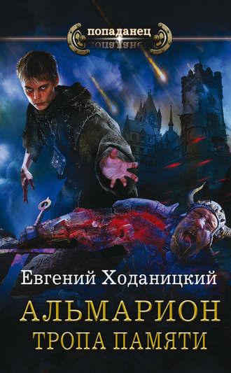 Евгений Ходаницкий, Альмарион. Тропа памяти