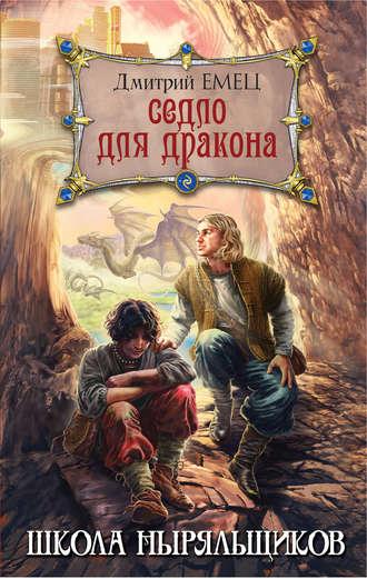 Дмитрий Емец, Седло для дракона