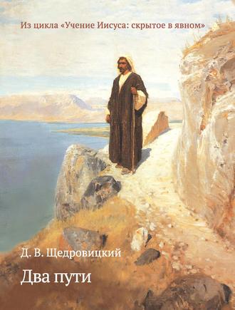 Дмитрий Щедровицкий, Два пути
