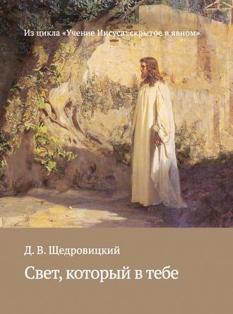 Дмитрий Щедровицкий, Свет, который в тебе