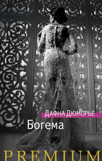 Дафна Дюморье, Богема