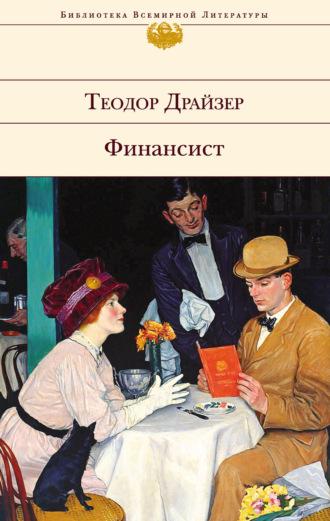 Теодор Драйзер, Финансист
