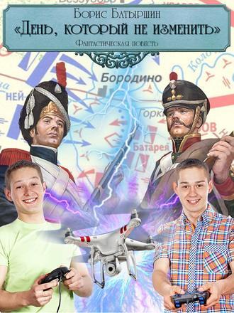 Борис Батыршин, День, который не изменить