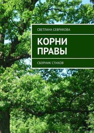 Светлана Севрикова, Корни правы. Сборник стихов