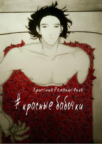 Кристина Романютенко, Красные бабочки