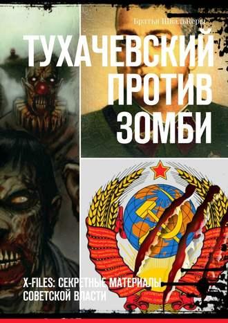 Братья Швальнеры, Тухачевский против зомби. X-files: секретные материалы советской власти