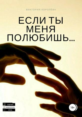 Виктория Королёва, Если ты меня полюбишь. Книга 1