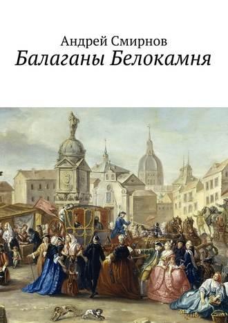 Андрей Смирнов, Балаганы Белокамня