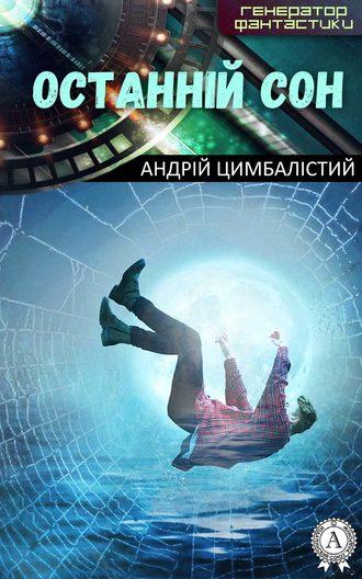 Андрій Цимбалістий, Останній сон