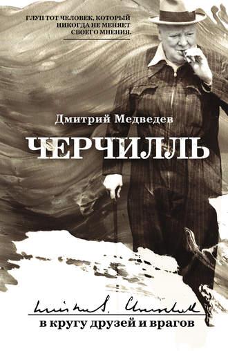 Дмитрий Медведев, Черчилль: вкругу друзей и врагов