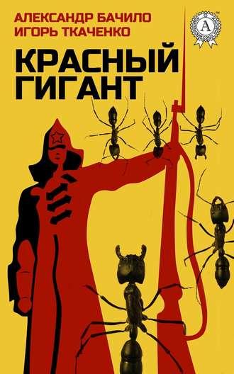 Александр Бачило, Игорь Ткаченко, Красный Гигант