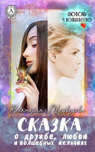 Виктория Медведева, Сказка о дружбе, любви и волшебных желаниях