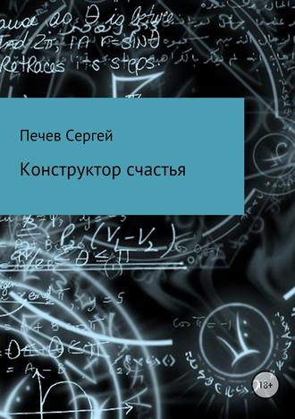 Сергей Печев, Конструктор счастья