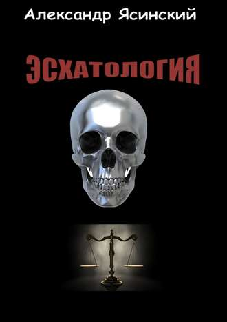 Александр Ясинский, Эсхатология