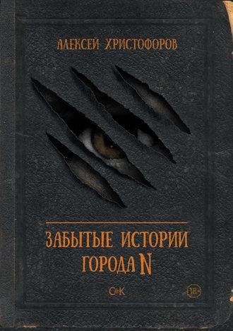 Алексей Христофоров, Забытые истории города N