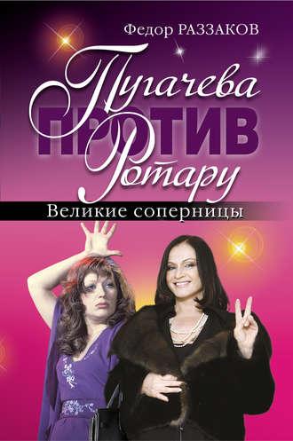 Федор Раззаков, Пугачева против Ротару. Великие соперницы