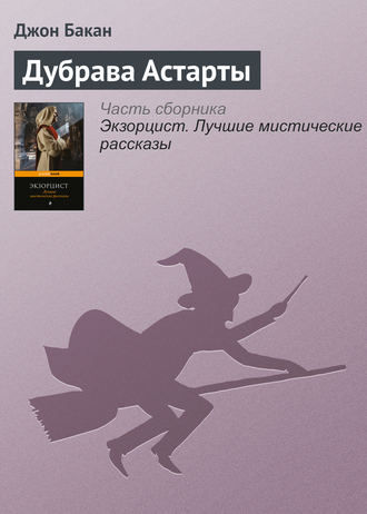 Джон Бакан, Дубрава Астарты