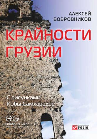 Алексей Бобровников, Крайности Грузии. В поисках сокровищ Страны волков