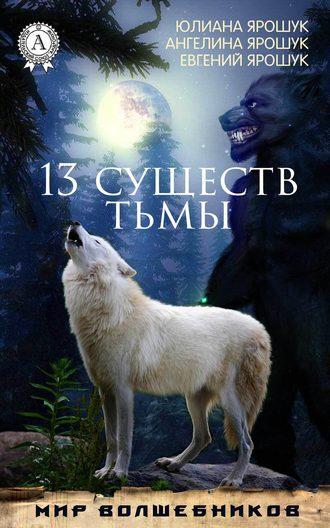Юлиана Ярошук, Евгений Ярошук, 13 существ тьмы