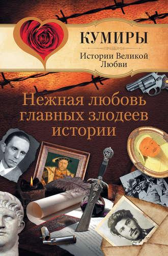 Андрей Шляхов, Нежная любовь главных злодеев истории