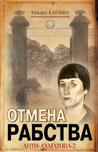 Тамара Катаева, Отмена рабства. Анти-Ахматова-2